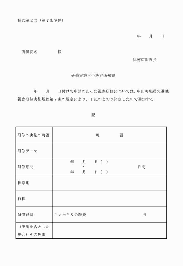 の 可否 実施 試合開催可否決定条件について:Jリーグ.jp